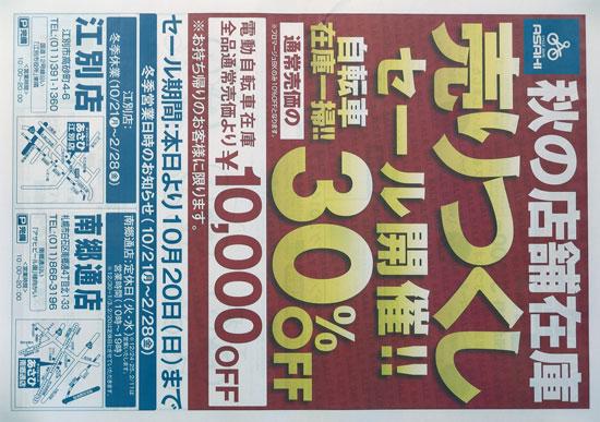 サイクルベースあさひ チラシ発行日:2013/10/1