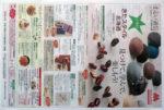 丸井今井 チラシ発行日:2013/10/1