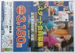 スポーツクラブNAS チラシ発行日:2013/10/1