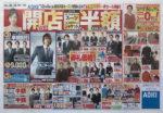 アオキ チラシ発行日:2013/10/5