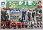 洋服の青山 チラシ発行日:2013/10/5