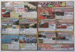 クラブツーリズム チラシ発行日:2013/10/5