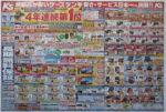 ケーズデンキ チラシ発行日:2013/10/5
