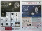 三越 チラシ発行日:2013/10/8