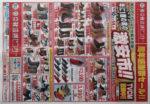 東京靴流通センター チラシ発行日:2013/11/10