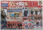 洋服の青山 チラシ発行日:2013/10/12
