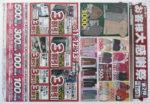 北雄ラッキー チラシ発行日:2013/10/11