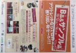 三井アウトレットパーク チラシ発行日:2013/10/12