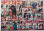 ユニクロ チラシ発行日:2013/10/11