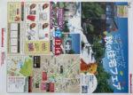 丸紅不動産 チラシ発行日:2013/10/12