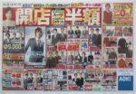 アオキ チラシ発行日:2013/10/12