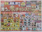 コジマ チラシ発行日:2013/10/12