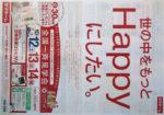 タマホーム チラシ発行日:2013/10/12