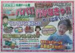 タイヤ館 チラシ発行日:2013/10/12