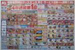ケーズデンキ チラシ発行日:2013/10/12