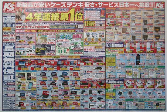 ケーズデンキ チラシ発行日:2013/10/19