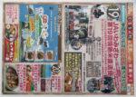 くるるの杜 チラシ発行日:2013/10/19