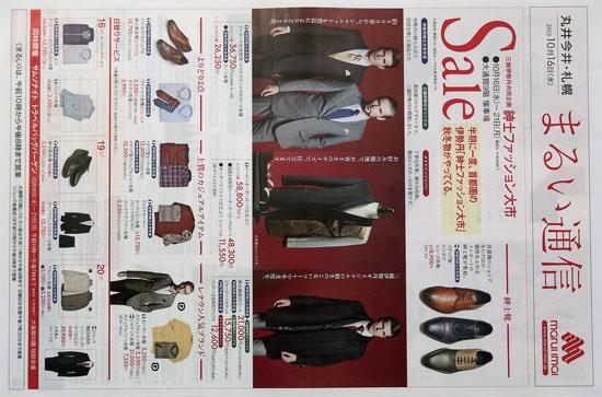丸井今井 チラシ発行日:2013/10/16