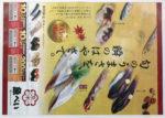 魚べい チラシ発行日:2013/10/17