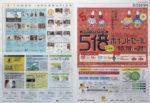 JRタワー チラシ発行日:2013/10/17