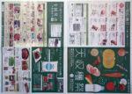 三越 チラシ発行日:2013/10/20