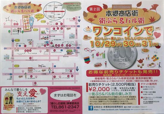 本郷商店街 チラシ発行日:2013/10/29