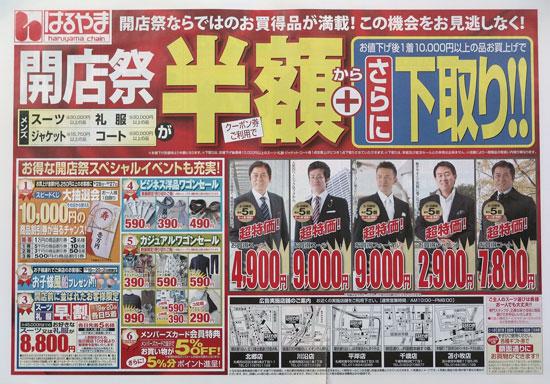 はるやま チラシ発行日:2013/10/19