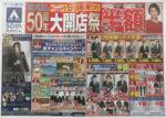 洋服の青山 チラシ発行日:2013/10/19