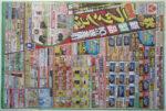 ヤマダ電機 チラシ発行日:2013/10/19