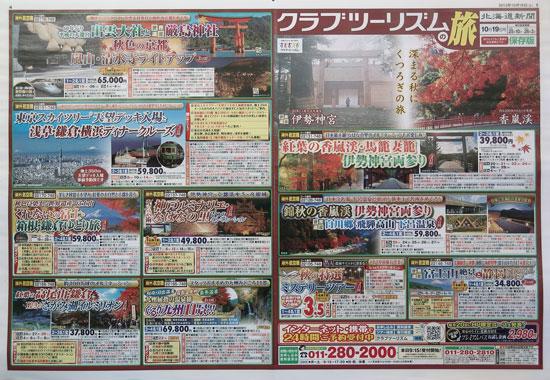 クラブツーリズム チラシ発行日:2013/9/19