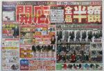 紳士服の山下 チラシ発行日:2013/10/19