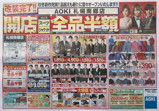 アオキ チラシ発行日:2013/10/19