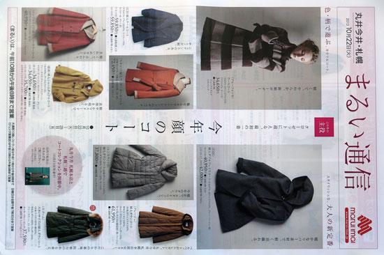 丸井今井 チラシ発行日:2013/10/22