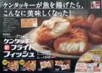 KFC チラシ発行日:2013/10/24
