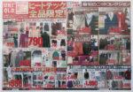 ユニクロ チラシ発行日:2013/10/25