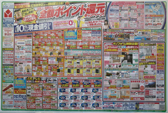 ヤマダ電機 チラシ発行日:2013/10/26