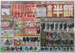 紳士服の山下 チラシ発行日:2013/10/26