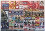 洋服の青山 チラシ発行日:2013/10/26