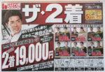 はるやま チラシ発行日:2013/10/26