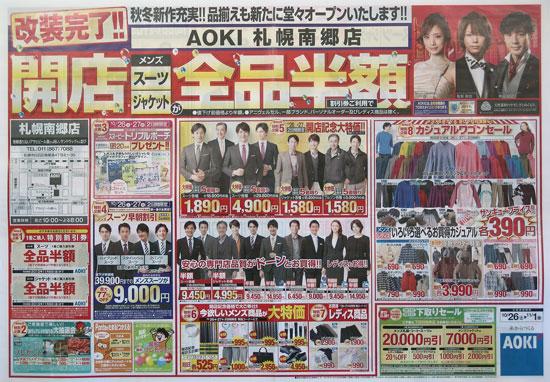 アオキ チラシ発行日:2013/10/26