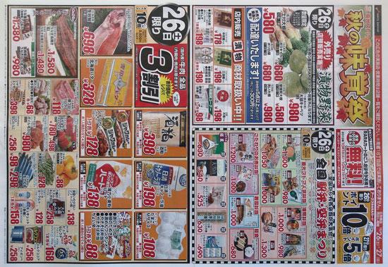 東光ストア チラシ発行日:2013/10/26