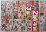 東光ストア チラシ発行日:2013/11/1