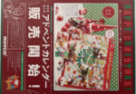 ロイズ チラシ発行日:2013/11/1
