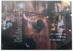 万葉の湯 チラシ発行日:2013/11/1