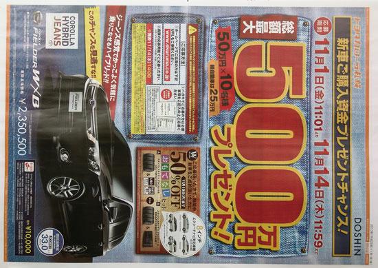 トヨタカローラ札幌 チラシ発行日:2013/11/1