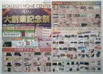ホクレンホームセンター チラシ発行日:2013/11/2