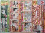 ヤマダ電機 チラシ発行日:2013/11/2