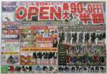 紳士服の山下 チラシ発行日:2013/11/2