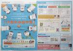 公文式 チラシ発行日:2013/11/16