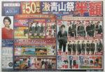 洋服の青山 チラシ発行日:2013/11/2